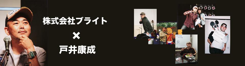 戸井康成×株式会社ブライト